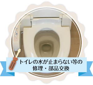 トイレの水が止まらない等の修理・部品交換
