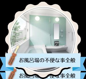 お風呂場の不便な事全般