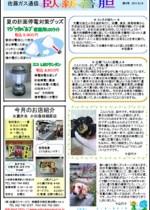 佐藤ガス通信23年6月
