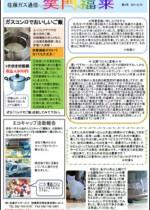 佐藤ガス通信23年8月