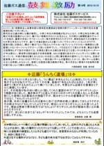 佐藤ガス通信24年10月