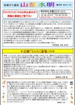 佐藤ガス通信24年11月