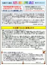佐藤ガス通信24年12月