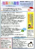 佐藤ガス通信25年6月