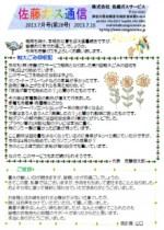 佐藤ガス通信25年7月