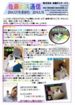 佐藤ガス通信26年5月