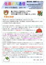 佐藤ガスサービス通信45号