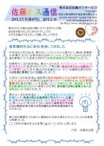 H27.2-佐藤ガス通信