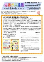 H27.5-佐藤ガス通信