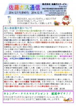 H26.12-佐藤ガス通信