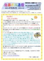H27.4-佐藤ガス通信