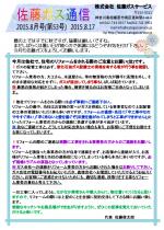 佐藤ガス通信27年8月