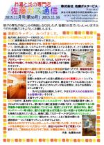 佐藤ガス通信27年11月