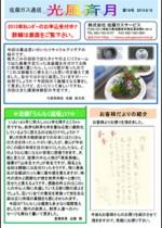 佐藤ガス通信24年9月