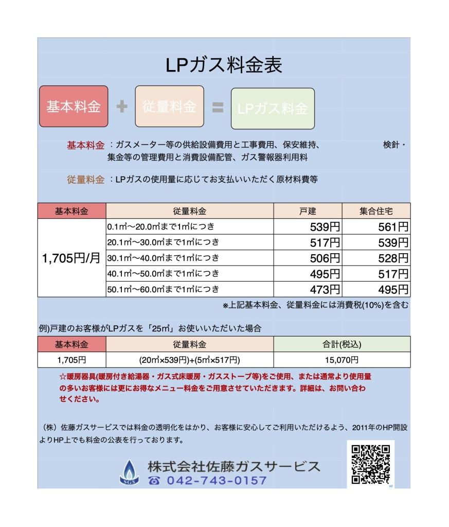 LPガス料金表【編集済】