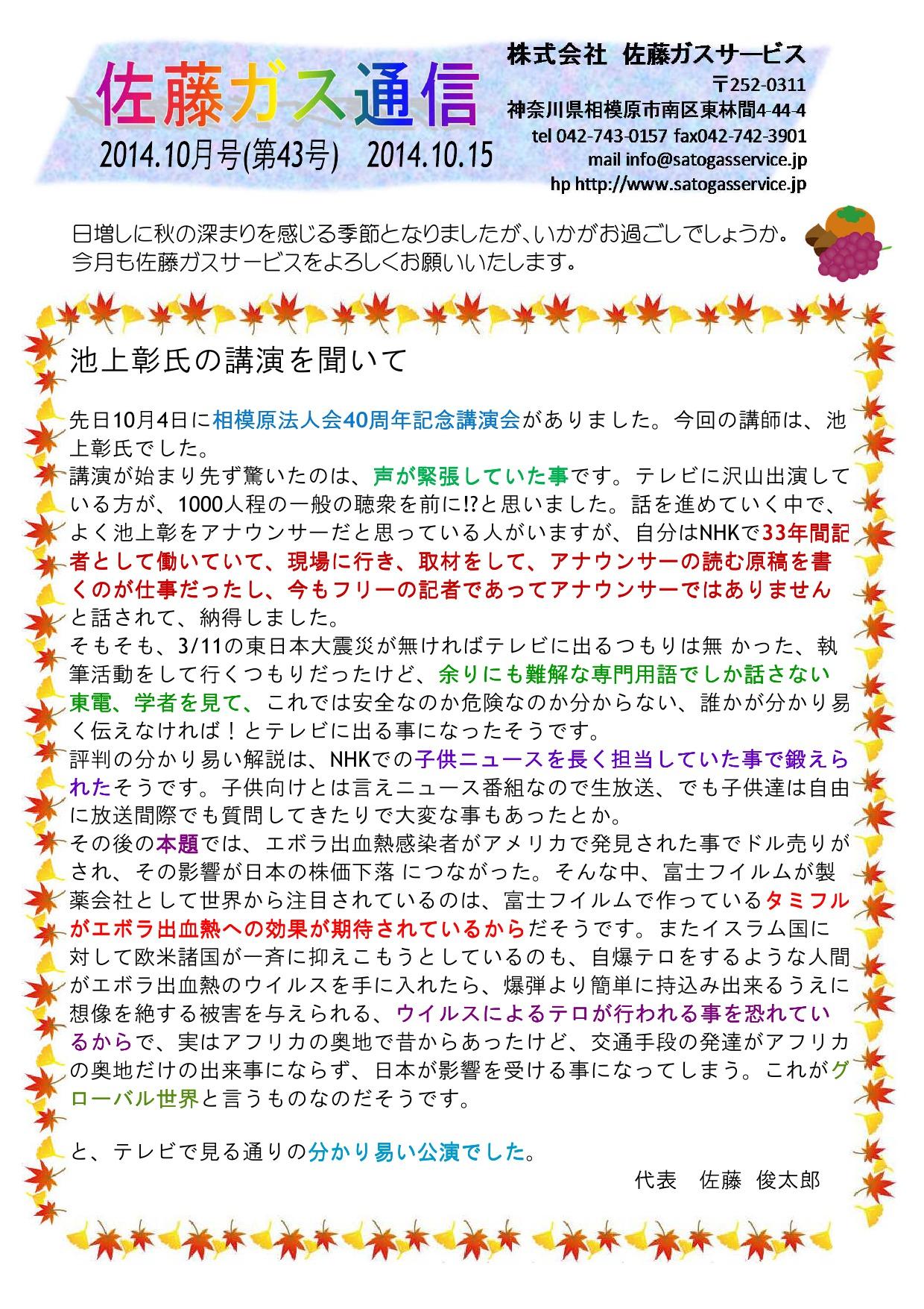 佐藤ガス通信26年10月