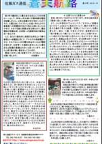 佐藤ガス通信24年1月