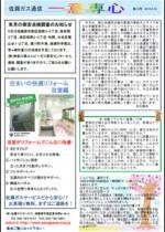 佐藤ガス通信24年4月