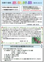 佐藤ガス通信24年5月