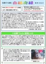 佐藤ガス通信24年6月