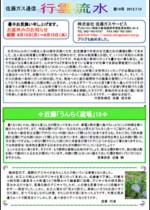 佐藤ガス通信24年7月