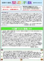佐藤ガス通信24年8月