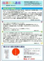 佐藤ガス通信25年3月