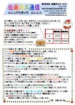 佐藤ガス通信25年12月