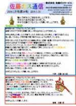佐藤ガス通信26年1月