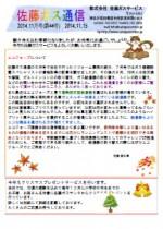 佐藤ガス通信26年11月