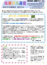 佐藤ガス通信27年3月