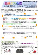 佐藤ガス通信27年6月