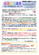佐藤ガス通信27年7月