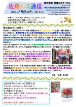 佐藤ガス通信27年9月