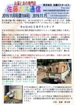 11月通信(表裏)_page-0001