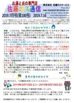 2019. 7月通信表面(2019. 7.15 発行)_page-0001