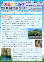 2020.9月通信_page-0001