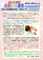 4月表_page-0001