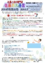 2019. 8月通信裏面(2019. 8.15 発行) (2)_page-0001