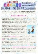 5月表_page-0001