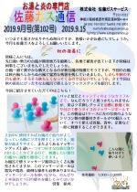 2019. 9通信表面(2019.9.15発行)_page-0001