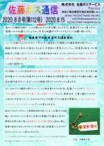 8月裏表_page-0001