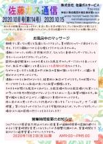 2020. 10月分通信裏表_page-0001
