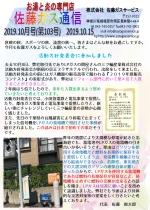 10月通信表_page-0001