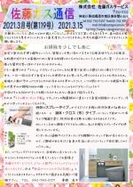 2020. 3月分通信裏表_page-0001