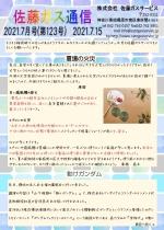 2021.7 通信_page-0001