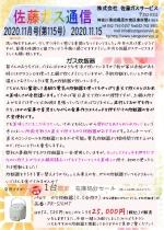 2020. 11月分佐藤ガス通信_page-0001