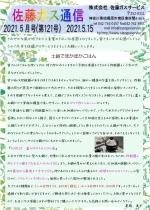 21.5月通信_page-0001