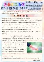 2021.4月通信_page-0001