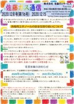 2020. 12月分通信裏表_page-0001